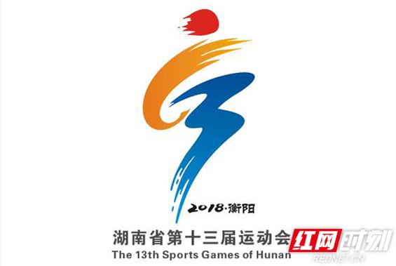 湖南省第十三届运动会会徽.图片